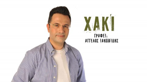 XAKI – Σχόλια απο τη στρατιωτική επικαιρότητα. Γράφει ο Άγγελος Ιακωβίδης