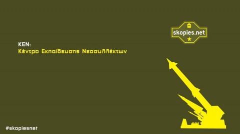 ΣΤΡΑΤΙΩΤΙΚΟ ΛΕΞΙΚΟ: KEN: Κέντρο Εκπαίδευσης Νεοσυλλέκτων