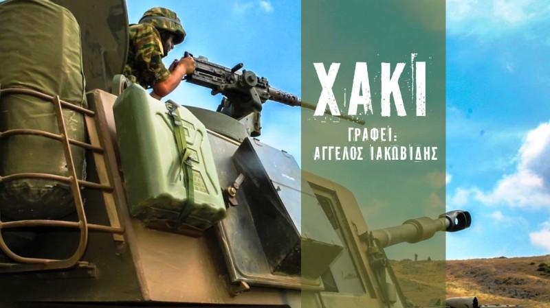 XAKI 1 – Σχόλια απο τη στρατιωτική επικαιρότητα. Γράφει ο Άγγελος Ιακωβίδης