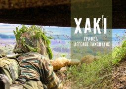 XAKI 3- Σχόλια απο τη στρατιωτική επικαιρότητα. Γράφει ο Άγγελος Ιακωβίδης