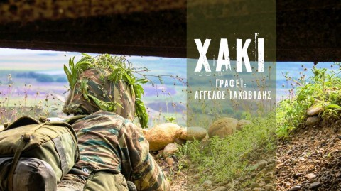 XAKI 3– Σχόλια απο τη στρατιωτική επικαιρότητα. Γράφει ο Άγγελος Ιακωβίδης