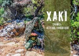 XAKI 4- Σχόλια απο τη στρατιωτική επικαιρότητα. Γράφει ο Άγγελος Ιακωβίδης