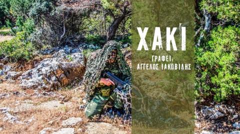 XAKI 4– Σχόλια απο τη στρατιωτική επικαιρότητα. Γράφει ο Άγγελος Ιακωβίδης