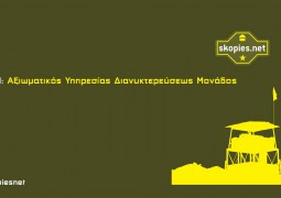 ΣΤΡΑΤΙΩΤΙΚΗ ΛΕΞΗ: ΑΥΔΜ: Αξιωματικός Υπηρεσίας Διανυκτερεύσεως Μονάδος