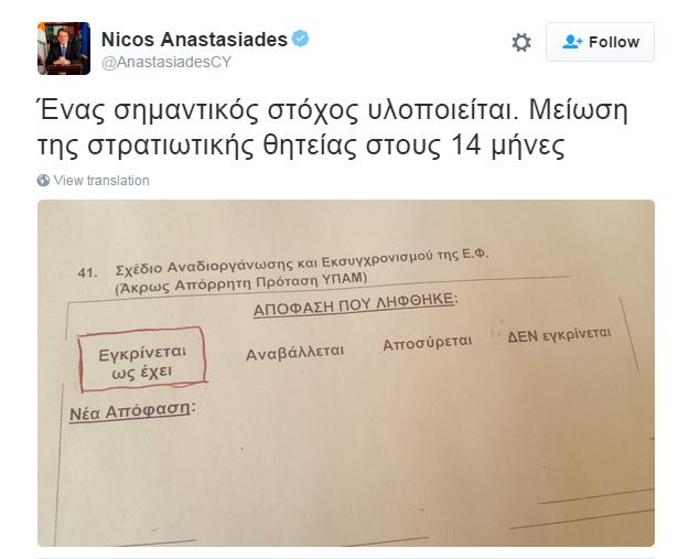 anastasiades