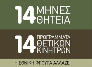 14-months-banner