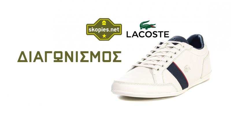 ΣΤΡΑΤΙΩΤΙΚΟ ΛΕΞΙΚΟ ΔΙΑΓΩΝΙΣΜΟΣ: Στείλε μας την δική σου στρατιωτική λέξη και μπές σε κλήρωση με δώρο ένα υπέροχο αθλητικό παπούτσι Lacoste