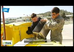 Σπίτι στη Φύση - Η Εθνική Φρουρά Ανακυκλώνει