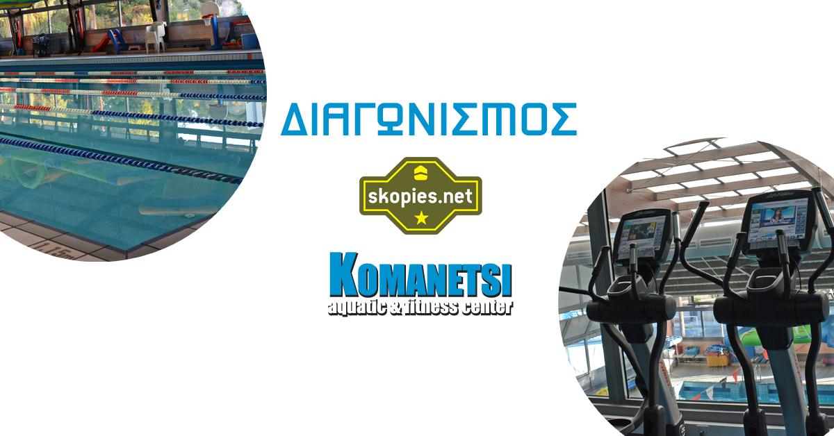 komanetsi_diagonismos_skopies