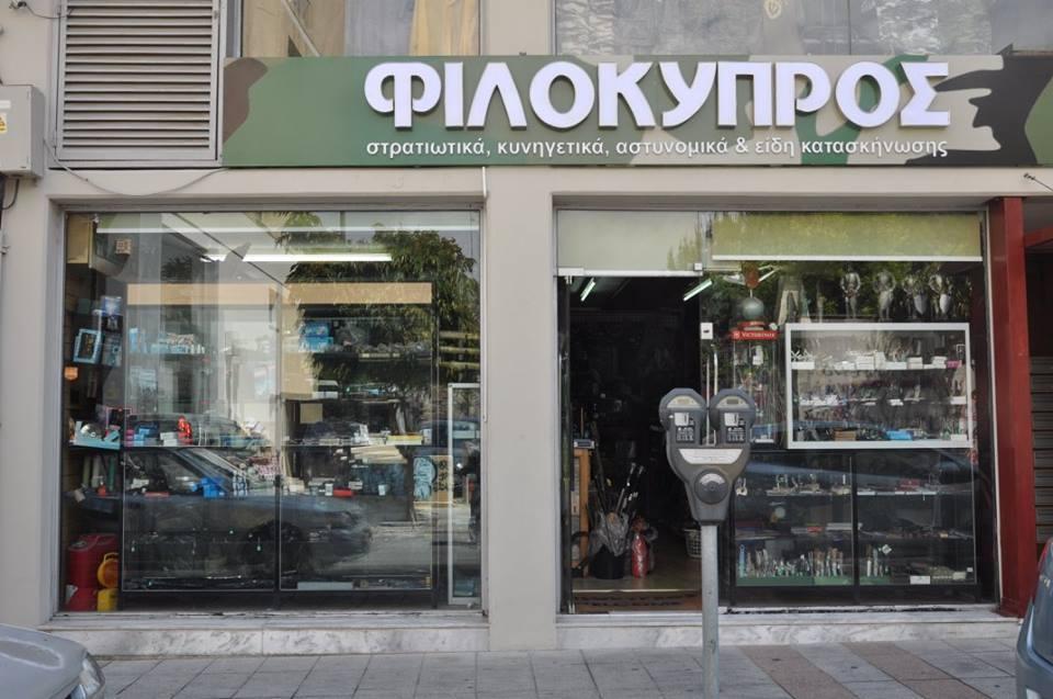 philokypros_lemesos